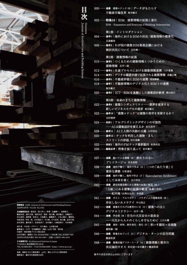 「建築雑誌」10月号目次