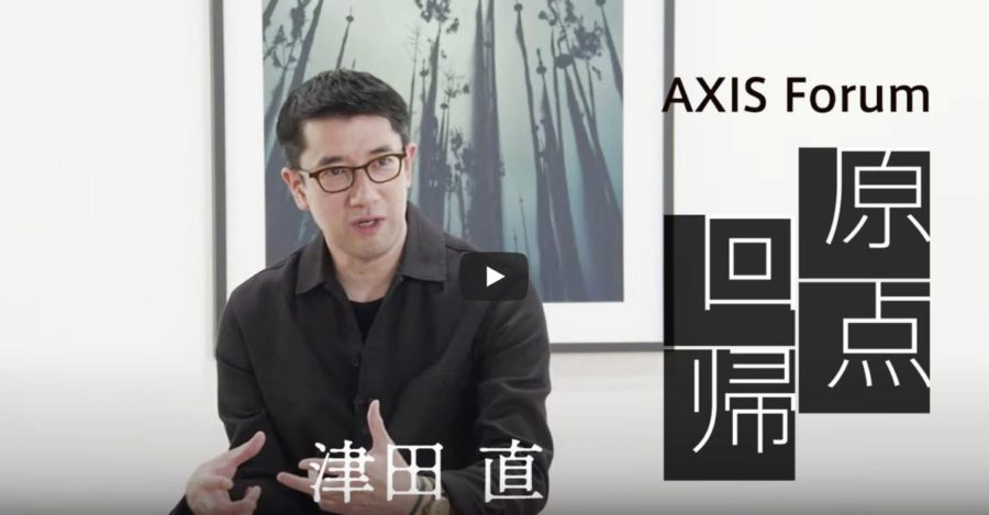 AXIS Forum「原点回帰」