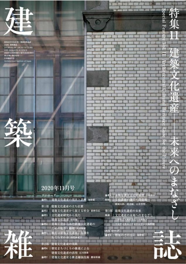 『建築雑誌』(2020年11月号)