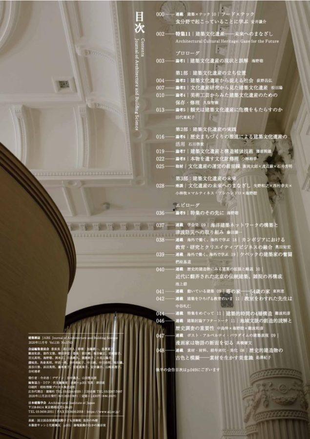 『建築雑誌』(2020年11月号)目次