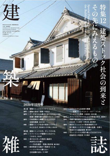 『建築雑誌』(2020年12月号)