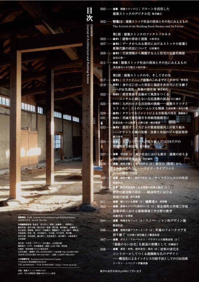 『建築雑誌』(2020年12月号)目次