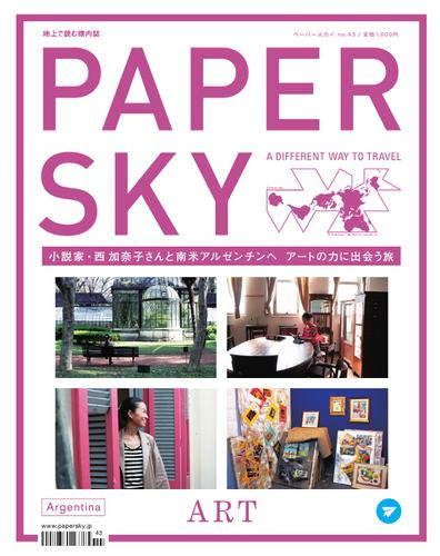 PAPERSKY No.43