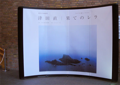 美術館&:BOOKS 展覧会オープン!