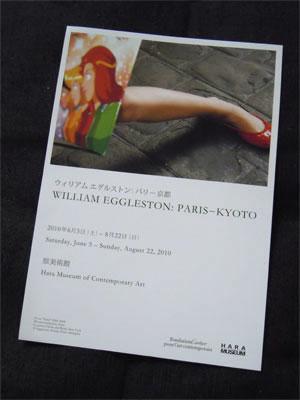ウィリアム・エグルストン:パリ-京都