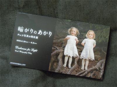 暗がりの明かり-チェコ写真の現在展