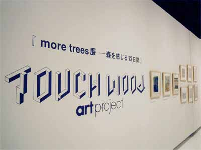 『more trees展-森を感じる12日間』